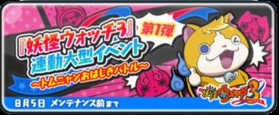 妖怪ウォッチ3連動イベント第1弾バナー