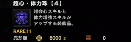 超心・体力珠【4】