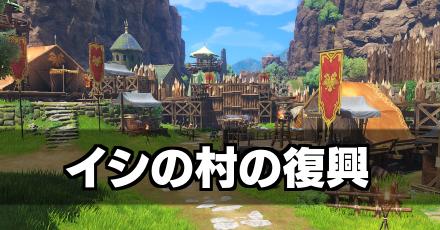 イシの村復興