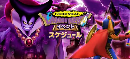 ドラゴンクエストイベントスケジュール