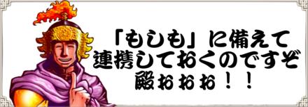 アカウント連携もしも田中