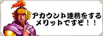 アカウント連携メリット田中