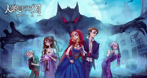 2019.09.20|新感覚ボイス人狼アプリ『人狼はウソ月』が 9月19日18:00にリリース開始!|ゲームエイト