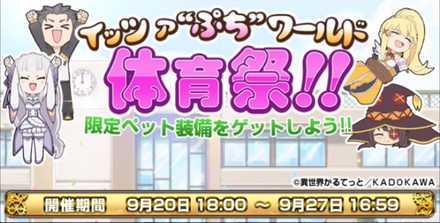 """イッツア""""ぷち""""ワールド体育祭!! バナー.jpg"""