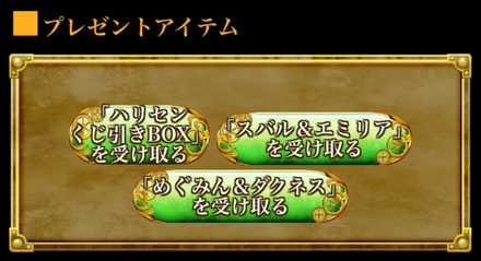 """イッツア""""ぷち""""ワールド体育祭!! プレゼントアイテム.jpg"""