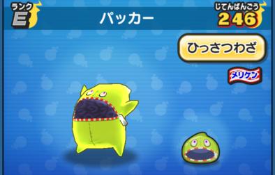 ぷにぷにのパッカーの画像