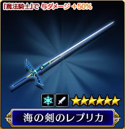海の剣のレプリカの画像