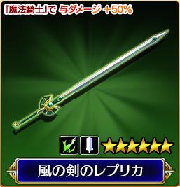 風の剣のレプリカの画像