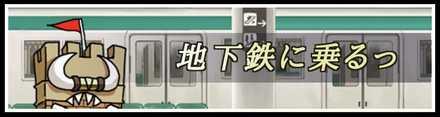 地下鉄に乗るバナー