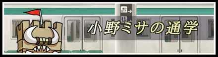 小野ミサの通学バナー