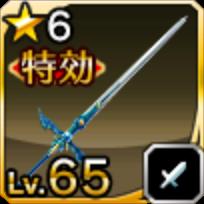 レイアース海の剣の画像