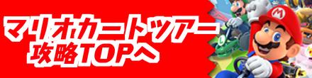 マリオカートツアー攻略トップ