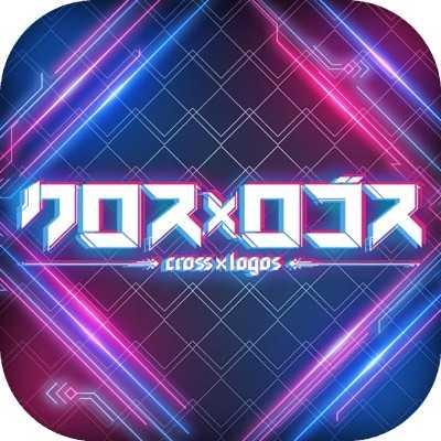 クロス×ロゴスの画像