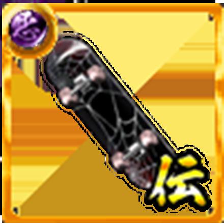スパイダーボード【右】のアイコン