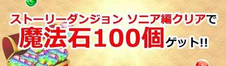魔法石100