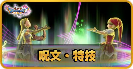 呪文・特技バナー画像