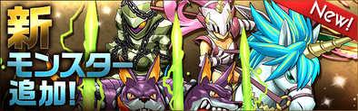 幻獣ライダーシリーズの実装