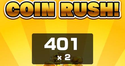 獲得コイン数