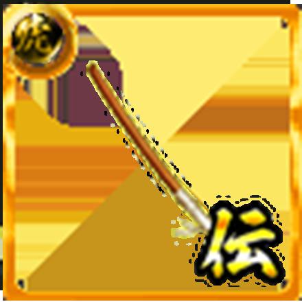 蔵重の雷帝木刀【右】の画像
