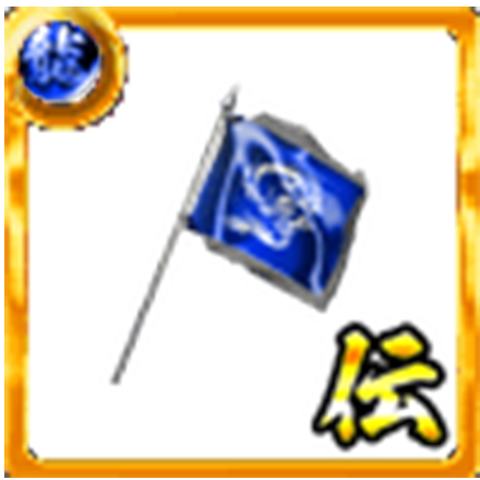 龍神旗【左】のアイコン