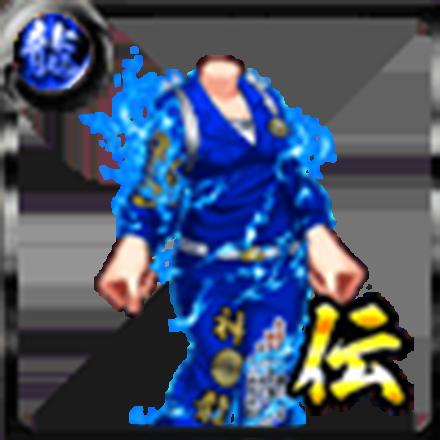 水神龍特攻服・改の画像