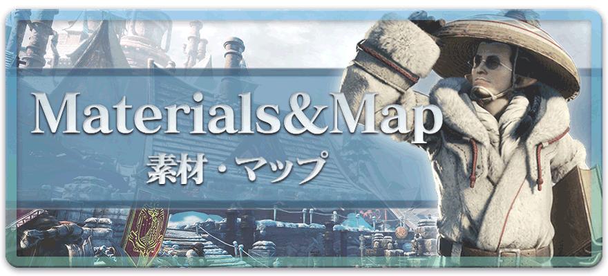 アイスボーンの素材・アイテム・マップ