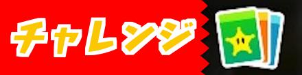 マリオカートツアーのチャレンジ攻略