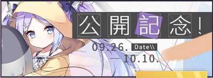アニメ放送直前!