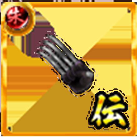 火爪グローブ【右】のアイコン