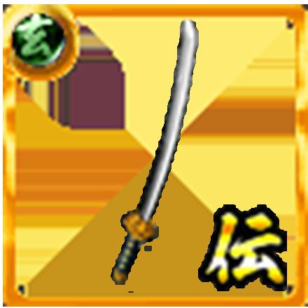 武澤の刀【右】のアイコン