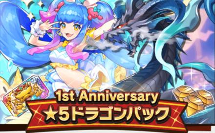 1st Anniversary★5ドラゴンパック