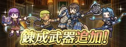 2019_10月武器錬成