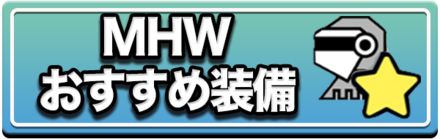 MHWおすすめ装備