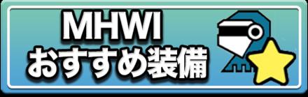 MHWIおすすめ装備