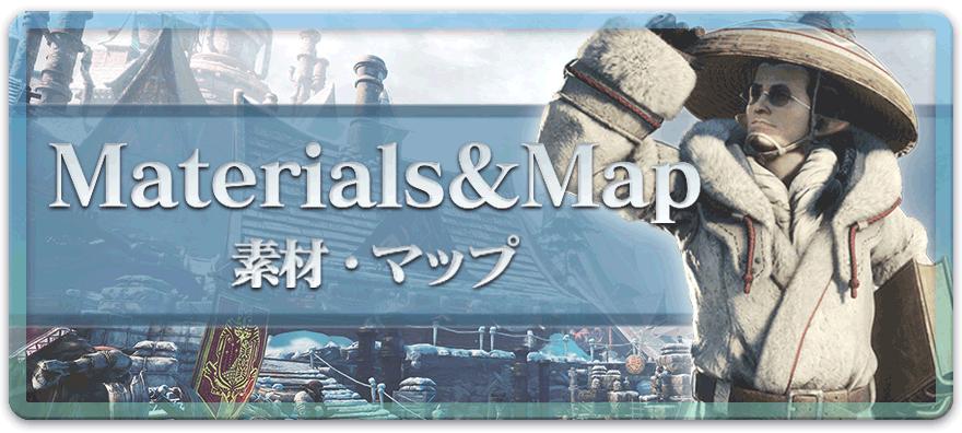 素材・アイテム・マップ