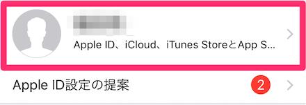 アップルIDをタッチ