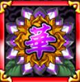 華の昇紋の画像