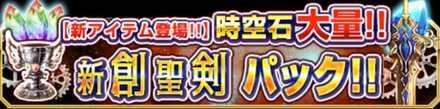 新創聖剣パック.jpg