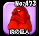 炎の巨人の画像