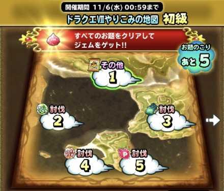 ドラクエⅦやりこみの地図(初級)