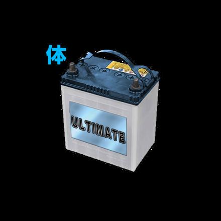 アルティメイトバッテリー【体】