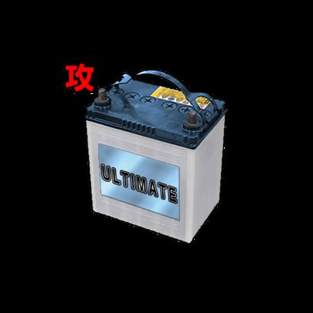 アルティメイトバッテリー【攻】