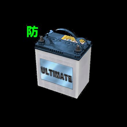アルティメイトバッテリー【防】