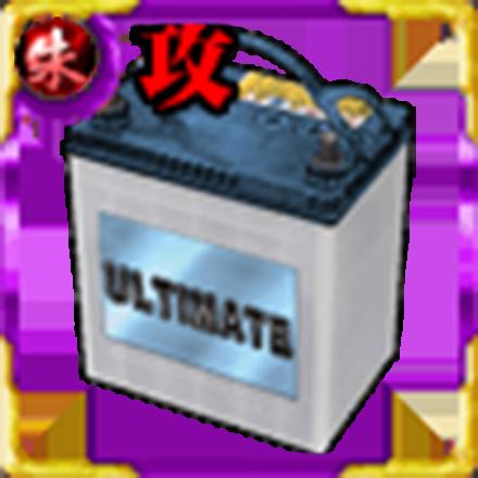 アルティメイトバッテリー【攻】の画像