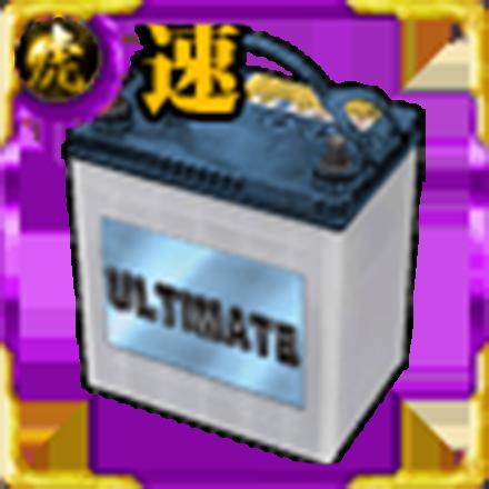 アルティメイトバッテリー【速】のアイコン