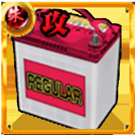 レギュラーバッテリー【攻】のアイコン