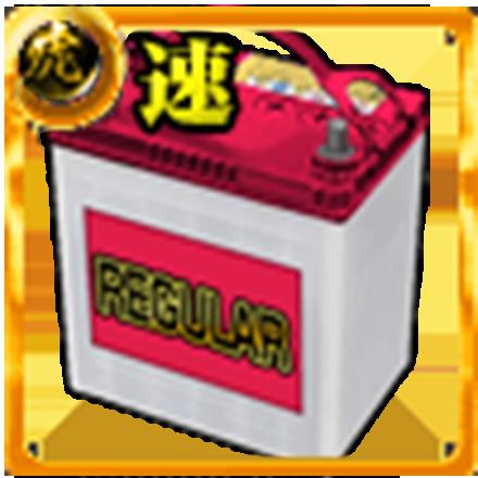 レギュラーバッテリー【速】のアイコン