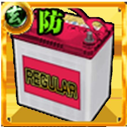 レギュラーバッテリー【防】のアイコン