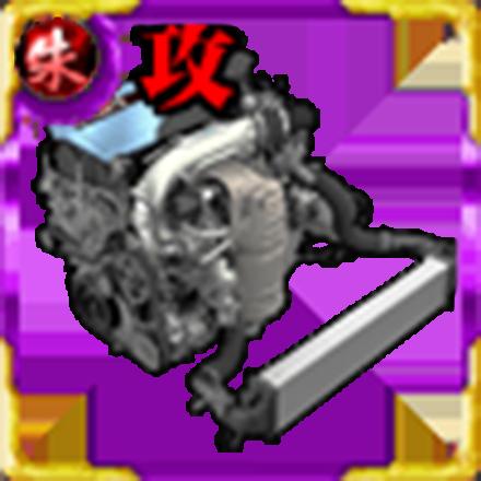 アルティメイトエンジン【攻】の画像