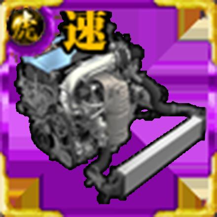 アルティメイトエンジン【速】の画像